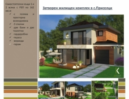 Затворен жилищен комплекс в с.Приселци